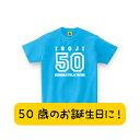 楽天GIFTEE ギフト + おもしろTシャツ50歳 お祝い プレゼント 誕生日プレゼント 50歳 女性 男性 女友達 のお誕生日に!ISOJI50 お祝い Tシャツ おもしろTシャツ いそじ おもしろ GIFTEE