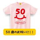 楽天GIFTEE ギフト + おもしろTシャツ誕生日プレゼント 母 50代 50歳 男性 女性 五十路 Isoji HAPPY SMILE おもしろTシャツいそじ【あす楽】