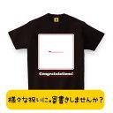 寄せ書きTシャツ お祝いに 【寄せ書きコングラチュレーション...