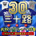 おもしろtシャツ 30歳のお祝いに! 三十路 (30) お祝いTシャツ特集【あす楽】 【誕生日プレゼ