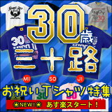 【明天音乐对应】三十多岁祝贺T恤特集[【あす楽対応】三十路お祝いTシャツ特集]