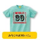 大人気!! 三十路 Tシャツ!MISOJI 30 no.2 Tシャツ(誕生日)お祝い 誕生日 プレゼント Tシャツ おもしろtシャツ 誕生日プレゼント 女性 30代 男性 女友達 おもしろ Tシャツ プレゼント ギフト GIFTEE