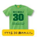 30歳のお誕生日に!男性向き!NICE MIDDLE Tシャツ【誕生日】お祝い 誕生日 プレゼント 三十路 Tシャツ おもしろTシャツ 誕生日プレゼント 女性 男性 女友達 おもしろ プレゼント ギフト GIFTEE