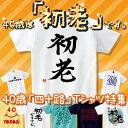 40歳の誕生日プレゼントに! 四十路 (40) お祝い Tシャツ 特集 (40歳 誕生日祝い 初老