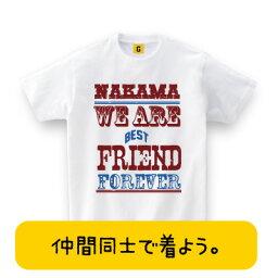 卒業 入学祝いに! NAKAMA わたしたちは最高の仲間だ! (卒業 入学 新社会人)新生活 卒業 退社 就職 入学 送別会 祝い お誕生日 Tシャツ おもしろ Tシャツ プレゼント ギフト GIFTEE