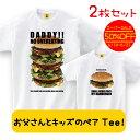 ショッピングDaddy 【SALE/50%OFF】 おもしろTシャツ 親子 ペアtシャツ HAMBURGER★DADDY ペアTEE!