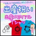 メモリアル Tシャツ プレゼント