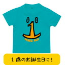 1歳のお誕生日に。サイズも豊富!1 YEARS OLD(ターコイズブルー)【誕生日 プレゼント お祝い 出産祝い Tシャツ】 おもしろtシャツ 誕生日プレゼント...