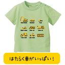 ショッピングおもしろtシャツ 出産祝い 我が子に!キッズベビーTシャツ!はたらく車【ライムグリーン】誕生日 プレゼント お祝い 出産祝い Tシャツ おもしろTシャツ おもしろ プレゼント ギフト GIFTEE