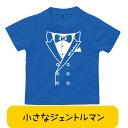 ショッピングおもしろtシャツ 出産祝い 我が子に!キッズベビーTシャツ!小さなジェントルマン【ロイヤルブルー】誕生日 プレゼント お祝い 出産祝い Tシャツ おもしろ プレゼント ギフト GIFTEE おもしろTシャツ