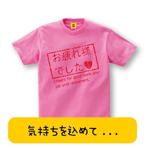 退職祝いに!お疲れ様でした(ハンコ風)Tシャツ(退職Tシャツ)退職祝い 還暦 Tシャツ おもしろ Tシャツ プレゼント ギフト GIFTEE 誕生日プレゼント 女性 男性 女友達