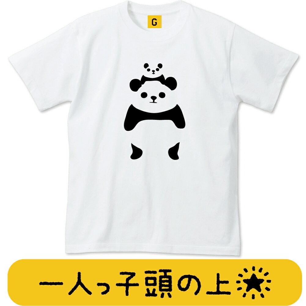 パンダ グッズ 上野 動物園 FAMILY PANDA tシャツ 一人っ子頭の上【単品】 GIFTEE おもしろTシャツ