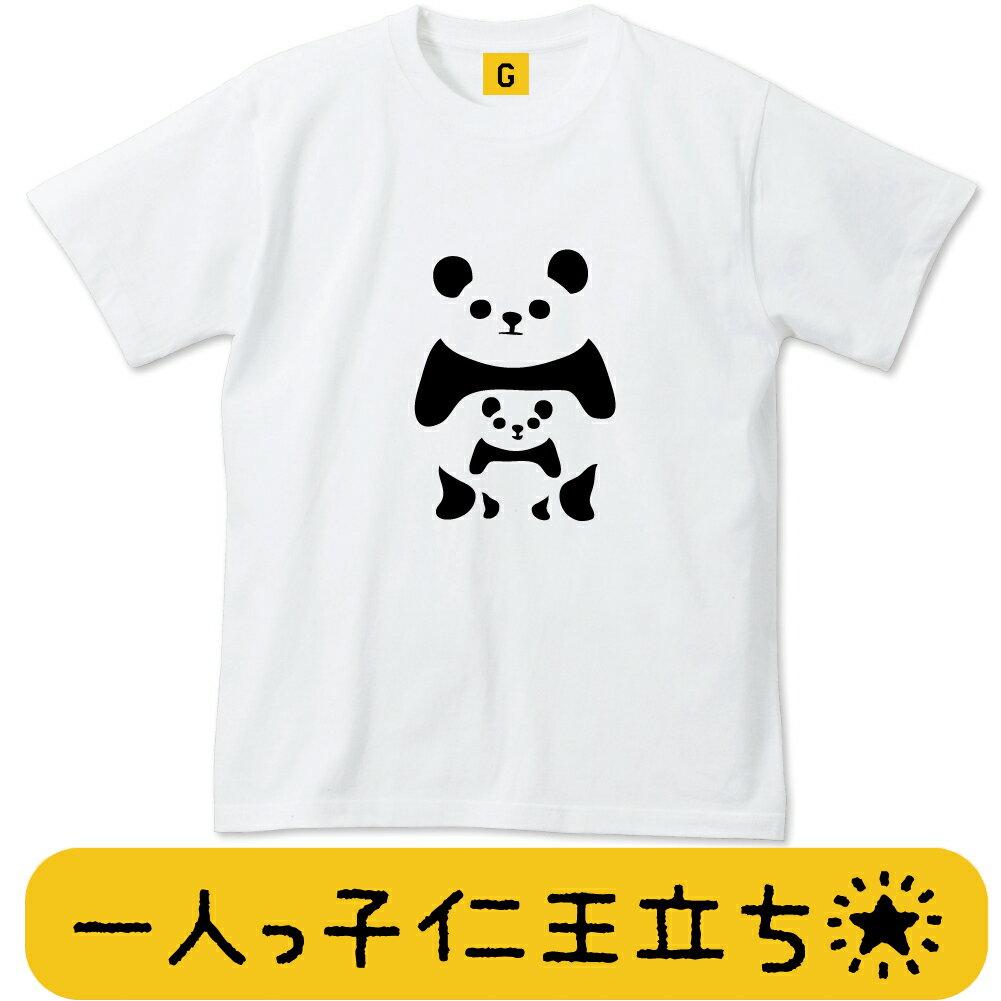 パンダ グッズ 可愛い 誕生日プレゼント 上野 動物園 FAMILY PANDA tシャツ 一人っ子仁王立ち【単品】 GIFTEE おもしろTシャツ ゆるtシャツ