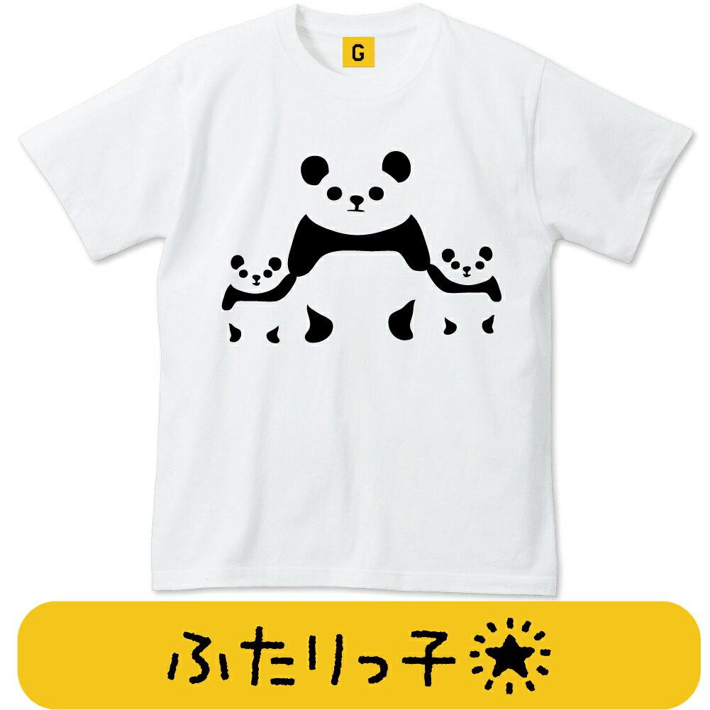 パンダ グッズ 可愛い 誕生日プレゼント 上野 動物園 FAMILY PANDA tシャツ 二人っ子 双子 ふたご【単品】 GIFTEE おもしろTシャツ ゆるtシャツ