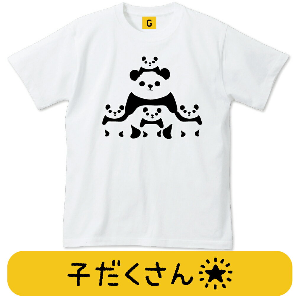 パンダ グッズ 可愛い 誕生日プレゼント 上野 動物園 FAMILY PANDA tシャツ 子だくさん 四つ子 4人兄弟 プレゼント【単品】 GIFTEE おもしろTシャツ ゆるtシャツ