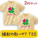 親子ペアTシャツ LUCKY HAPPY LIFE TEE!...