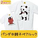 パンダ グッズ 可愛い 誕生日プレゼント 上野 動物園 親子 ペアルック コーヒー タイム ペアtシャツ GIFTEE おもしろTシャツ ゆるtシャツ