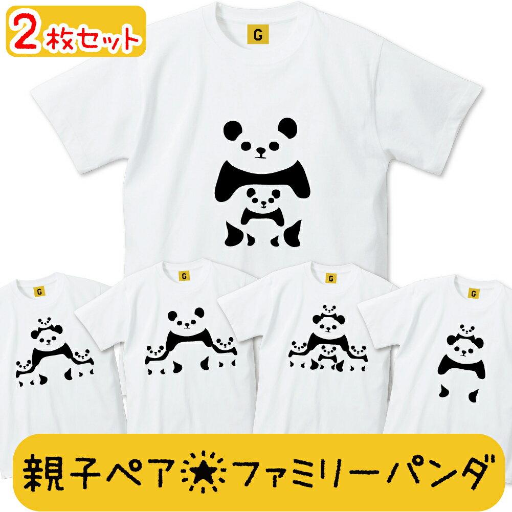 パンダ グッズ 上野 動物園 親子 ペアルック tシャツ FAMILY PANDA ペアtシャツ GIFTEE おもしろtシャツ