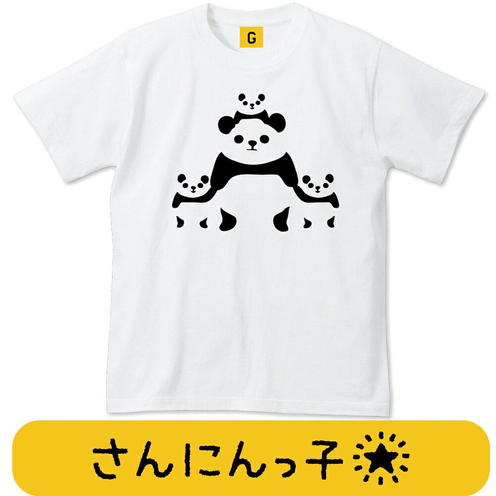 パンダ グッズ 可愛い 誕生日プレゼント 上野 動物園 FAMILY PANDA tシャツ 三人っ子 三つ子 みつご【単品】 GIFTEE おもしろTシャツ ゆるtシャツ