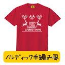 アグリー ノルディック 風デザイン 北欧 柄 クリスマス Tシャツ