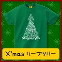 ショッピングクリスマスツリー クリスマスツリー ★リーフ★ツリー イラスト Tシャツ クリスマスパーティー衣装