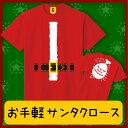 クリスマス サンタクロース tシャツ 重ね着で★手軽にサンタになれちゃうTシャツ★ 10P03Dec16