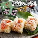 加賀「いしの屋」 本ずわい蟹めし 本ずわいかにめし 9個お歳暮早期早割・お誕生日祝い・出