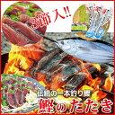 産地直送藁焼きかつおたたき3節(タレ付)