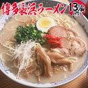 博多長浜ラーメン 13食セット(T) お歳暮早期早割・お誕生...
