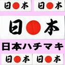 鉢巻(はちまき)日本ハチマキ【頑張れ日本】【日本のお土産】【日の丸】【応援】【日本】