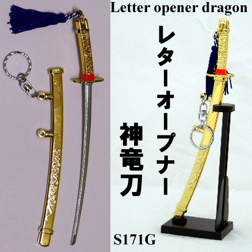 Letter opener God Dragon Sword paper knife