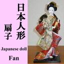 美人 日本人形 (12インチ)扇子【楽ギフ_包装】【日本のおみやげ】【日本のお土産】