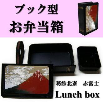 specialty store of japanese gift rakuten global market book type bento box katsushika kita. Black Bedroom Furniture Sets. Home Design Ideas