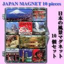 日本の風景マグネット10個セット【日本のおみやげ】【日本のお土産】【外国へのお土産】【ホームステイの