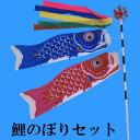 鯉のぼりセット【べランダ用・室内用・手持ち用】【お祝い】【立身出世】【日本土産】ミニこいのぼりセット(ポール付き)