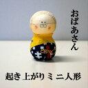 民芸玩具起き上がりこぼし人形おばあさん【敬老の日】【インテリア人形】【日本のお土産】【ホームステイのおみやげ】【お祝い】