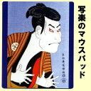 日本の風景入りマウスパッド写楽【楽ギフ_包装】【日本のおみやげ】【日本のお土産】【外国へのお土産】【ホームステイのおみやげ】【日本土産】