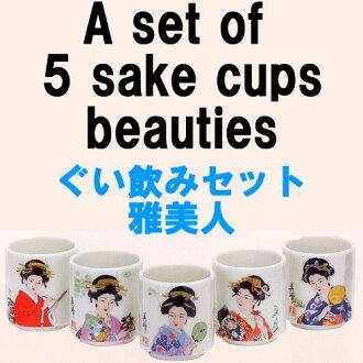 sake cup  five  set  beauty