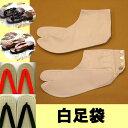 白足袋 4枚コハゼ さらし裏 26cm和装小物【日本のおみやげ】【和装のお土産】【日本土産】
