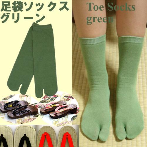 足袋ソックス グリーン 下駄や草履を履く時に便利...の商品画像