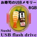 Usbsushi8gbeb