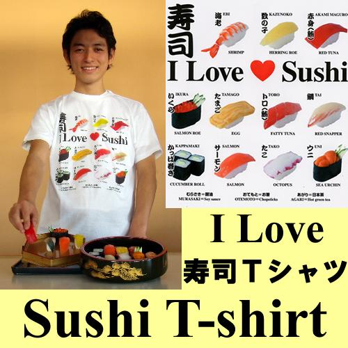I love sushi t-shirt LL size