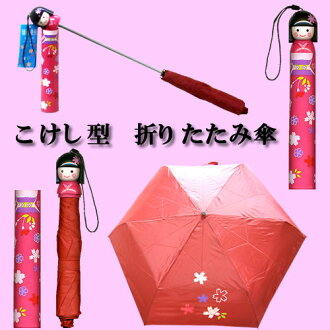 Kokeshi dolls-folding umbrella (folding umbrella) maiko flower field pink