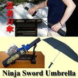 遊び心たっぷりの忍者刀傘は、みんなを笑顔にさせます。侍?忍者気分が味わえると海外でも話題騒然。忍者刀をモチーフにした折りたたみ傘。忍者刀傘 (折りたたみ式) 青ニンジャ傘【雨の日グッズ】【父の日】【侍
