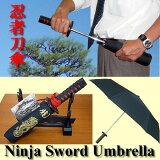 遊び心たっぷりの忍者刀傘は、みんなを笑顔にさせます。侍・忍者気分が味わえると海外でも話題騒然。忍者刀をモチーフにした折りたたみ傘。忍者刀傘 (折りたたみ式) 赤ニンジャ傘【雨の日グ