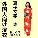 ローブ感覚で簡単に着られる浴衣外国人向け浴衣扇子文字 赤Mサイズ