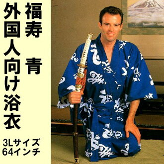 Foreigner-friendly yukata fukuju blue 3 L size