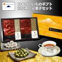 日本のいいものギフト 和紅茶・豆菓子セット
