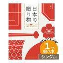 カタログギフト 内祝い 1つ選べる 出産内祝い CATJAPAN001 /日本の贈りもの 梅(うめ) 1つもらえる シングルチョイス カタログギフト CATJAPAN001結婚内祝い 初節句内祝い 記念品 お祝い