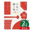 カタログギフト 内祝い 2つ選べる 出産内祝い CATJAPAN001W /日本の贈りもの 梅(うめ) 2つもらえる ダブルチョイス カタログギフト CATJAPAN001W結婚内祝い 初節句内祝い 記念品 お祝い